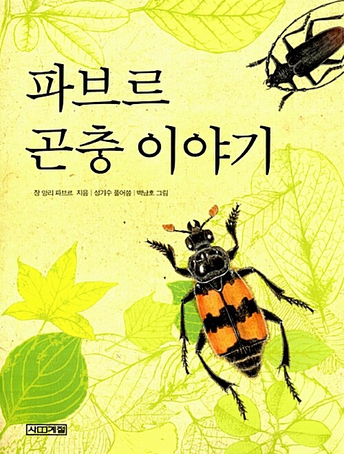 파브르 곤충 이야기