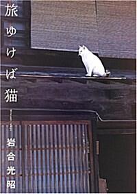 旅ゆけば猫―ニッポンの猫寫眞集 (大型本)