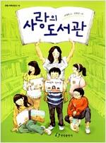 사랑의 도서관