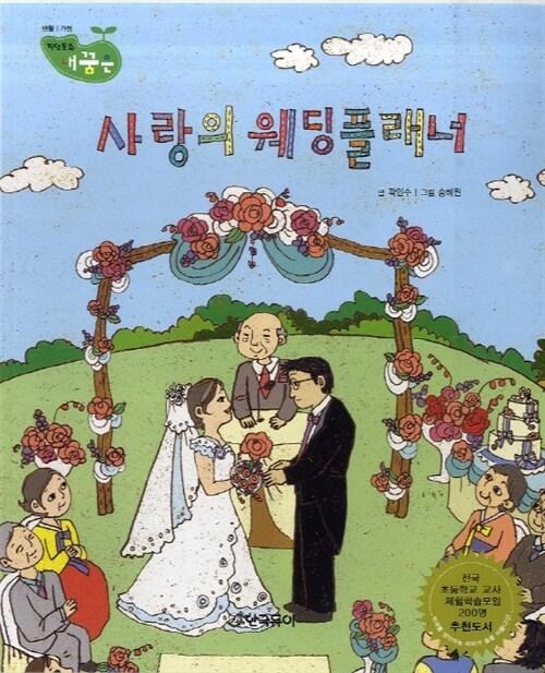사랑의 웨딩플레너 - 직업동화 내꿈은 08
