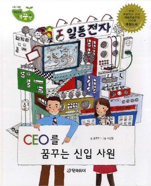 CEO를 꿈꾸는 신입 사원 - 직업동화 내꿈은 15
