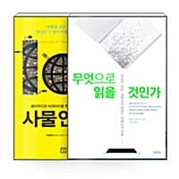 [세트] 무엇으로 읽을 것인가 + 사물 인터넷 - 전2권