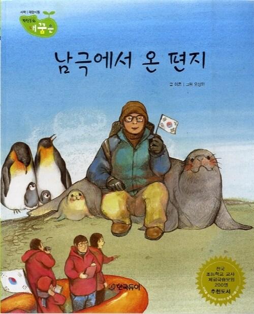 남극에서 온 편지 - 직업동화 내꿈은 26