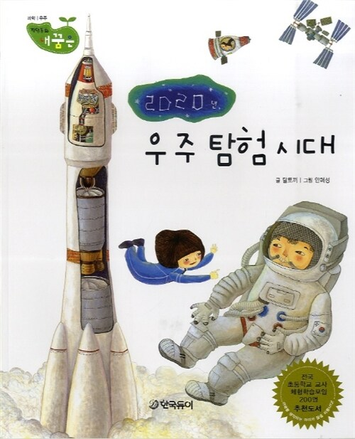 우주 탐험시대 - 직업동화 내꿈은 29