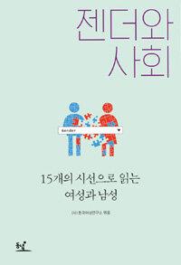 젠더와 사회 - 15개의 시선으로 읽는 여성과 남성