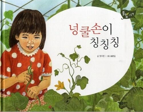 넝쿨손이 칭칭칭 - 풀잎 그림책 시리즈 20