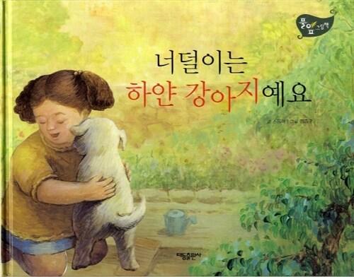 너덜이는 하얀 강아지 에요 - 풀잎 그림책 시리즈 12