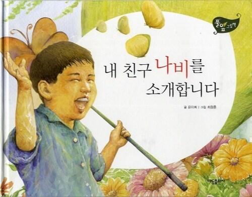 내 친구 나비를 소개합니다 - 풀잎 그림책 시리즈 06