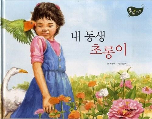 내 동생 초롱이 - 풀잎 그림책 시리즈 26