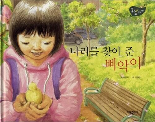 나리를 찾아 준 삐악이 - 풀잎 그림책 시리즈 11