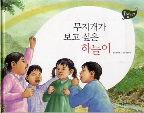 무지개가 보고 싶은 하늘이 - 풀잎 그림책 시리즈 33