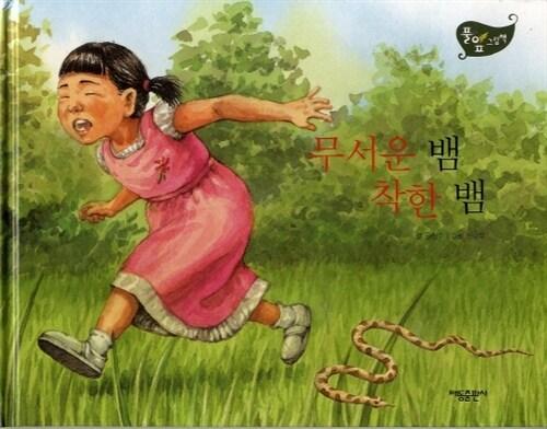 무서운 뱀 착한 뱀 - 풀잎 그림책 시리즈 35