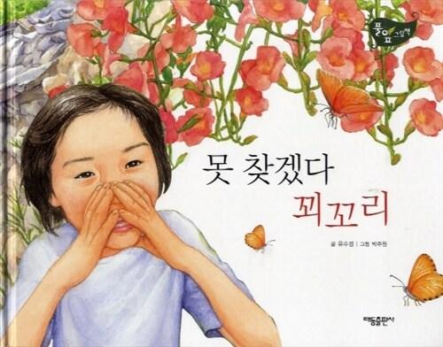못 찾겠다, 꾀꼬리 - 풀잎 그림책 시리즈 25