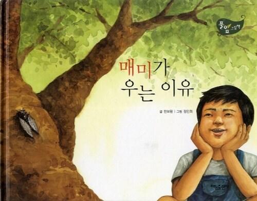 매미가 우는 이유 - 풀잎 그림책 시리즈 49
