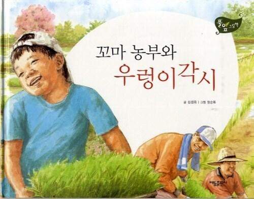 꼬마 농부와 우렁이각시 - 풀잎 그림책 시리즈 10