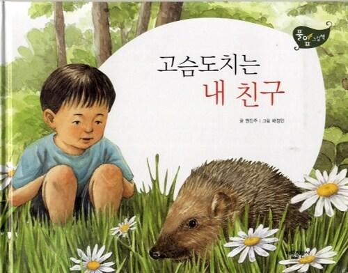 고슴도치는 내 친구 - 풀잎 그림책 시리즈 42