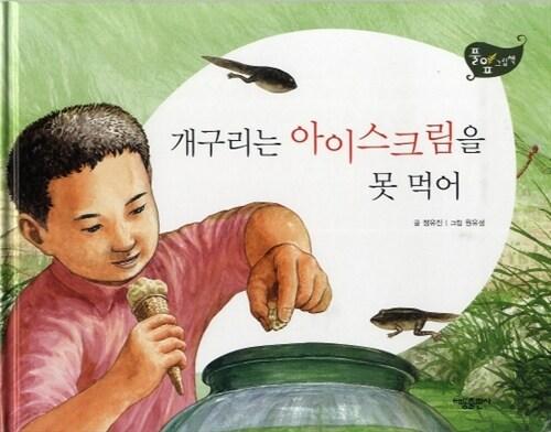 개구리는 아이스크림을 못먹어 - 풀잎 그림책 시리즈 38