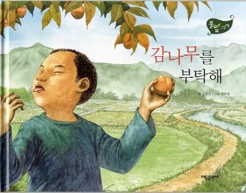 감나무를 부탁해 - 풀잎 그림책 시리즈 48