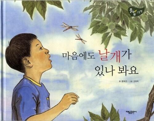 마음에도 날개가 있나 봐요 - 풀잎 그림책 시리즈 21