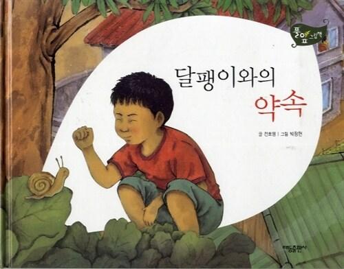 달팽이와의 약속 - 풀잎 그림책 시리즈 34
