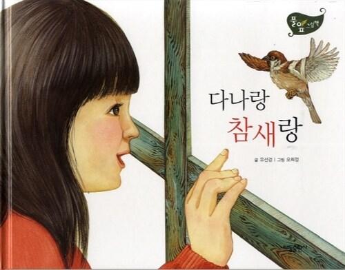 다나랑 참새랑 - 풀잎 그림책 시리즈 43