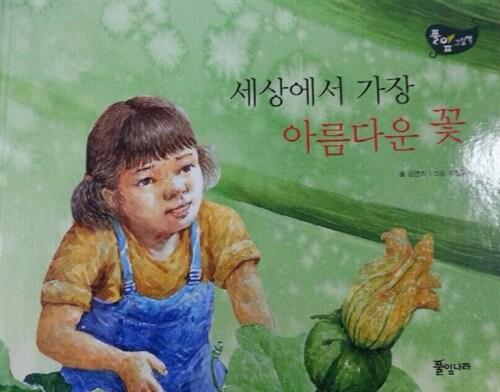 세상에서 가장 아름다운 꽃 - 풀잎 그림책 시리즈 54