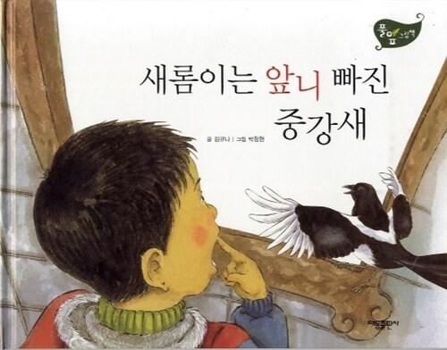 새롬이는 앞니 빠진 중강새 - 풀잎 그림책 시리즈 14