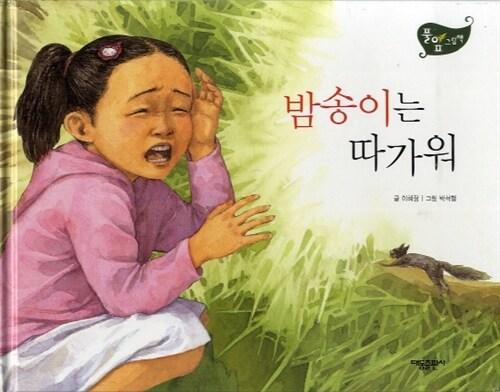 밤송이는 따가워 - 풀잎 그림책 시리즈 36