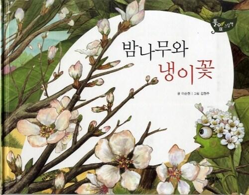 밤나무와 냉이꽃 - 풀잎 그림책 시리즈 27