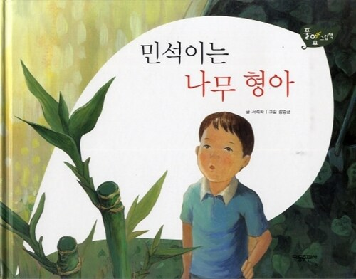 민석이는 나무 형아 - 풀잎 그림책 시리즈 29