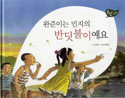 완준이는 민지의 반딧불이예요 - 풀잎 그림책 시리즈 17