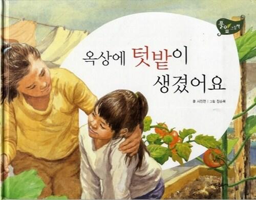 옥상에 텃밭이 생겼어요 - 풀잎 그림책 시리즈 16