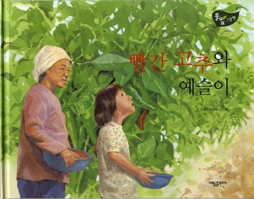 빨간 고추 예슬이 - 풀잎 그림책 시리즈 31