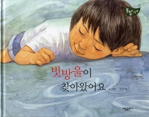 빗방울이 찾아왔어요 - 풀잎 그림책 시리즈 08
