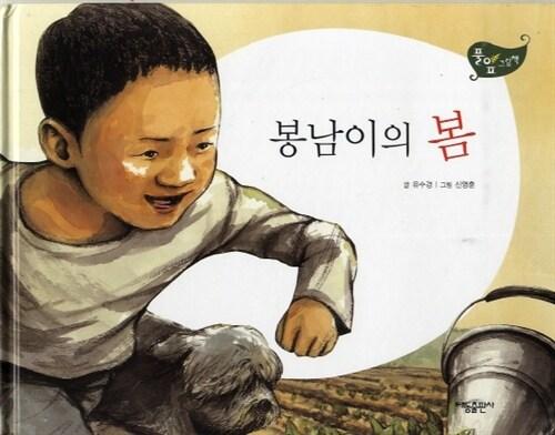 봉남이의 봄 - 풀잎 그림책 시리즈 52