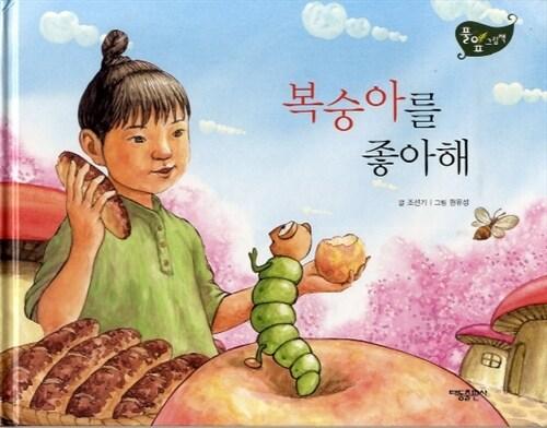 복숭아를 좋아해 - 풀잎 그림책 시리즈 37