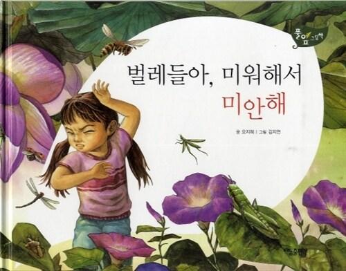 벌레들아, 미워해서 미안해 - 풀잎 그림책 시리즈 22