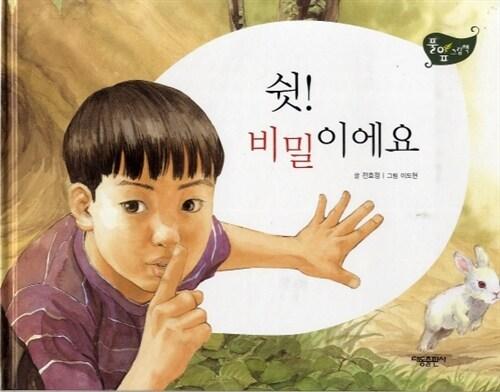 쉿! 비밀이에요 - 풀잎 그림책 시리즈 28