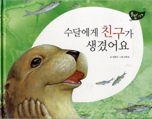 수달에게 친구가 생겼어요 - 풀잎 그림책 시리즈 23