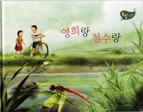 영희랑 철수랑 - 풀잎 그림책 시리즈 50