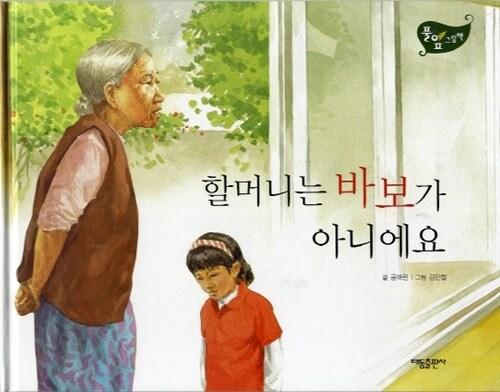 할머니는 바보가 아니에요 - 풀잎 그림책 시리즈 24