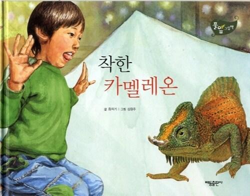 착한 카멜레온 - 풀잎 그림책 시리즈 53