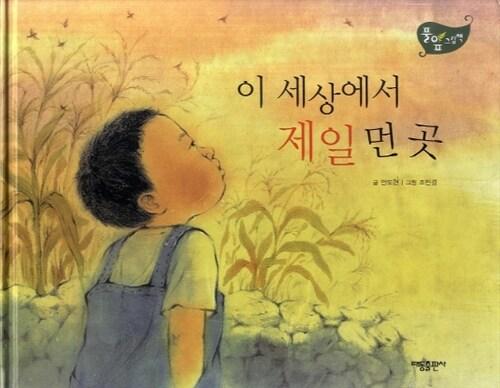 이 세상에서 제일먼곳 - 풀잎 그림책 시리즈 02