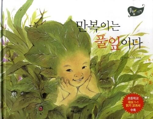 만복이는 풀잎이다 - 풀잎 그림책 시리즈 01