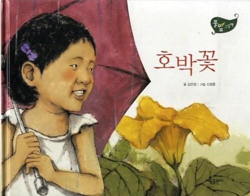 호박꽃 - 풀잎 그림책 시리즈 46