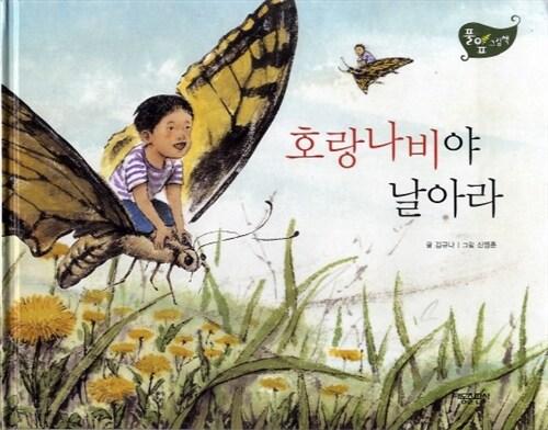 호랑나비야 날아라 - 풀잎 그림책 시리즈 18