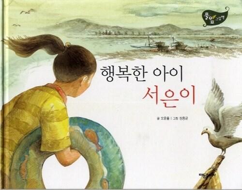 행복한 아이 서은이 - 풀잎 그림책 시리즈 19