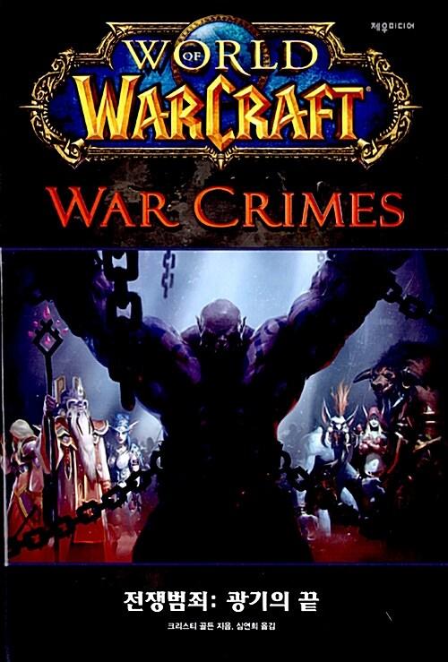 월드 오브 워크래프트 전쟁 범죄 : 광기의 끝