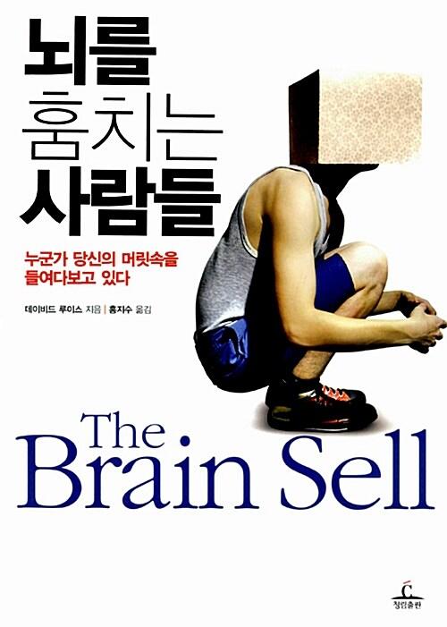 뇌를 훔치는 사람들