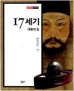 민음 한국사 : 17세기, 대동의 길